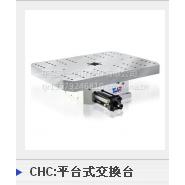 潭佳平台式交换台CHC-500(700*1090)精雕细琢、寿命耐久