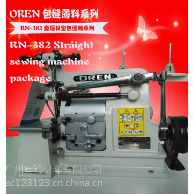 出售贝型机的厂家【奥玲针织料缝纫机】RN-382贝型包边 内衣内裤专用车花机