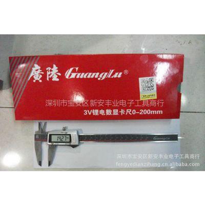 供应桂林广陆数显卡尺 0-200mm 游标卡尺 免费送一个金装电池