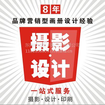 深圳画册设计 画册设计 画册印刷 新颖的版面设计 效果就是不一样