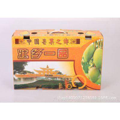 南宁瓦楞盒纸箱厂家订做  水果芒果高档包装 新年大礼包 免费设计