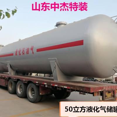 50立方液化气残液罐