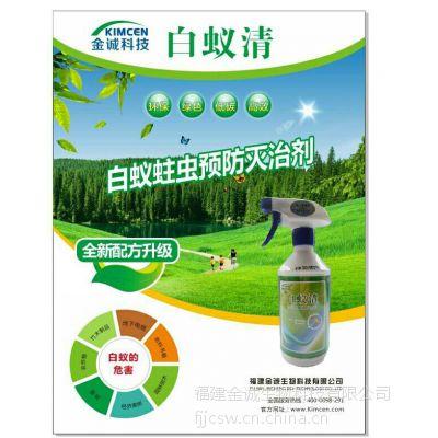 供应 白蚁清 家居装饰木作 园林绿化 白蚁蛀虫 预防灭治剂