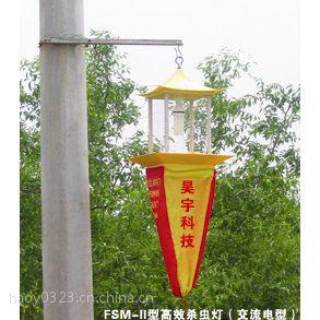 供应富世鸣全自动高效FSM-II型高效杀虫灯(交流电型)