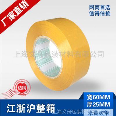 厂家直销宽60MM厚25MM 米黄胶带透明胶带淘宝封箱打包封口胶带