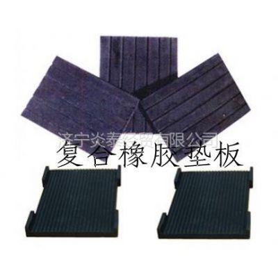供应复合橡胶垫板,橡胶垫板,垫板的价格