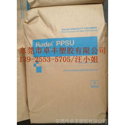 供应美国苏威PPSU R-5000