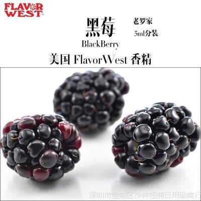 [老罗家FW香精]黑莓口味BlackBerry diy烟油烟用香精5ml分装