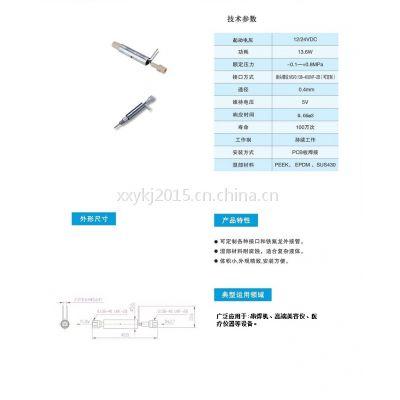 深圳鑫翔业厂家直销新款爆款太阳能自动串焊机电磁阀XY5012 超微阀