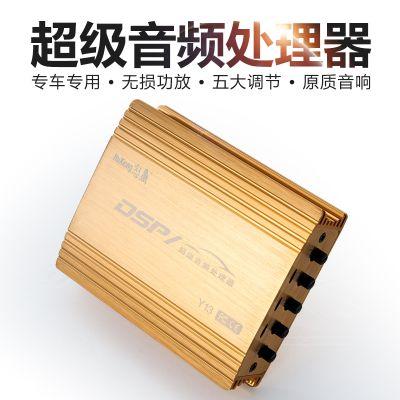 怒熊专车专用DSP音频处理汽车功放 无损升级音响