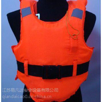 供应易凡达SY-HT型划艇救生衣