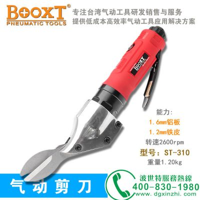 供应BOOXT气动工具 ST-310 直式气剪 气动剪刀