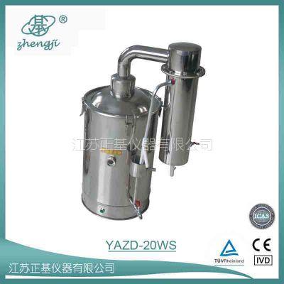 供应不锈钢蒸馏水器(断水自控)--江苏正基仪器YAZD-20WS