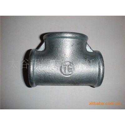 供应热镀锌水暖管件  太谷玛钢管件 中大三通