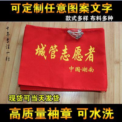 红袖章 袖标安全员值日生值勤卫生监督员高档可水洗定制定做批发