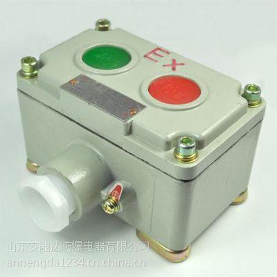 安能达防爆电器|防爆按钮操作柱|蓬莱 防爆按钮