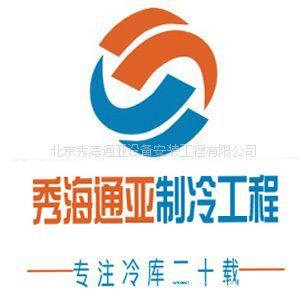 供应安装冷库|北京冷库安装公司