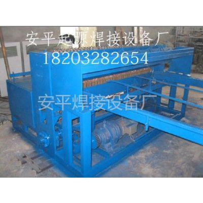 供应销售煤矿支护网排焊机 销售供应商厂价出售煤矿支护网排焊机