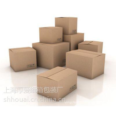 嘉定区进出口外服报关用HA-W003型瓦楞包装纸箱加工生产厂家//嘉定纸箱厂