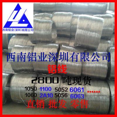 弹簧专用铝线 西南铝合金线2017 抗腐蚀性铝线2017 纯铝线生产家