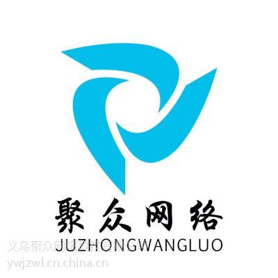 义乌公众号开发|三级分销系统|公众号商城|微信朋友圈广告投放