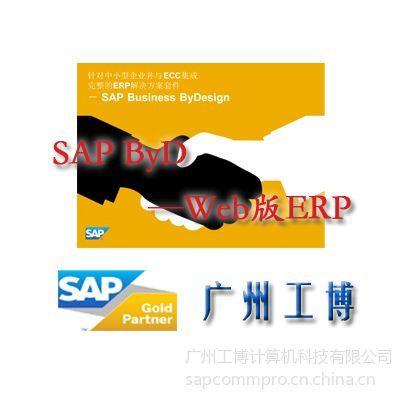 供应广州云端ERP软件-SAP总代广州工博