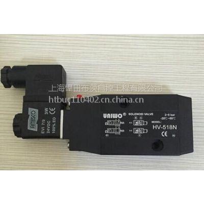 HV-318iN,HV-518iN本安防爆电磁阀,UNIWO本安防爆电磁阀