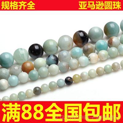 DIY饰品配件 天然水晶散珠材料 亚马逊天河石半成品 在家手工制作