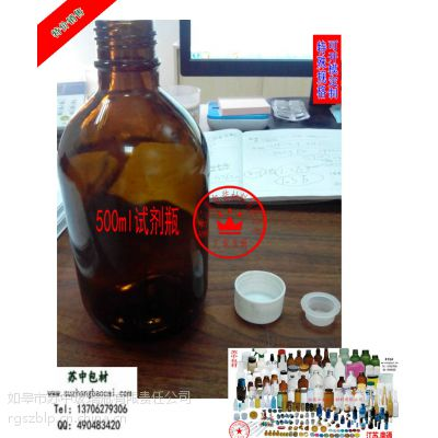 500ml琥珀色试剂玻璃瓶药瓶取样瓶储存瓶苏中包材