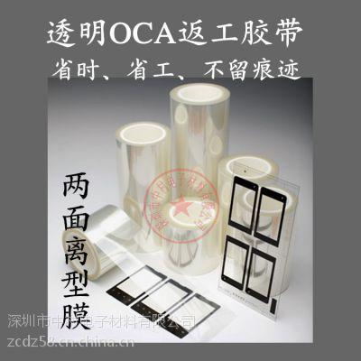 OCA重工胶带电池返修易拉胶带