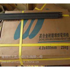 杰凯牌D707耐磨焊条 D707碳化钨耐磨堆焊焊条耐冲击