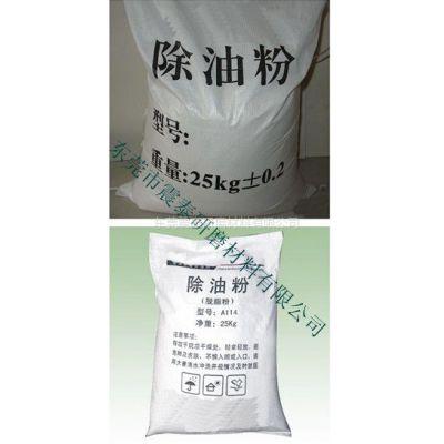 供应除油粉(脱脂粉大量批发零售,价格从优,东莞震泰研磨材料有限公司