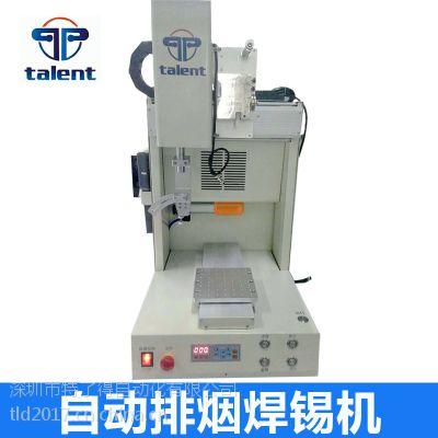 TLD-221自动排烟焊锡机 Y/R小型焊锡机 深圳厂家经销批发
