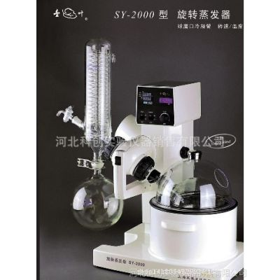 原装供应上海亚荣SY2000 SY5000油浴旋转蒸发器旋转蒸发仪