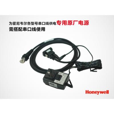 原装国产串品线 rs232 适配电源 霍尼韦尔honeywell扫描枪数据线 连接线