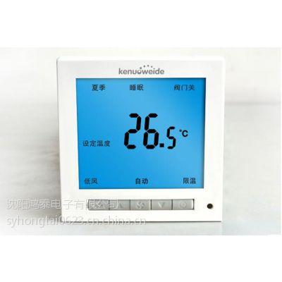 科诺威德厂家直销CKT20.10中央空调液晶温控器