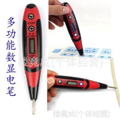 测电笔LED灯 多功能数显感应 试验电笔 电工工具 实用活动礼品