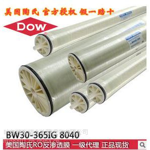 美国陶氏膜BW30-365IG-8040