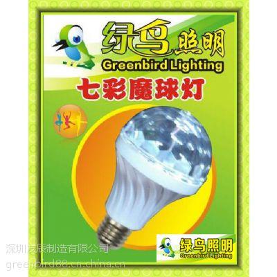 绿鸟照明七彩魔球,魔球,RGB魔球,七彩小球泡灯,KTV球泡灯