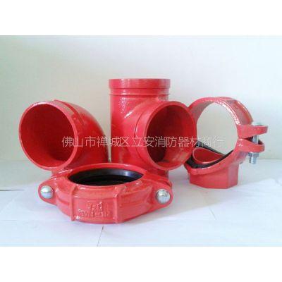 供应佛山山东迈克沟槽管件销售处 优质的沟槽管件 消防工程!