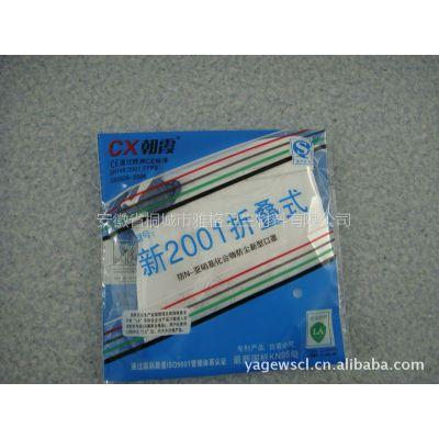 【安徽雅格】商家热销供应 折叠式口罩 CX朝霞 高质量 折叠式口罩