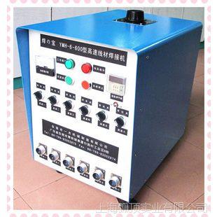 焊の寶 高速端子焊接机 焊接机 2人焊接机 烙铁焊接机手持式