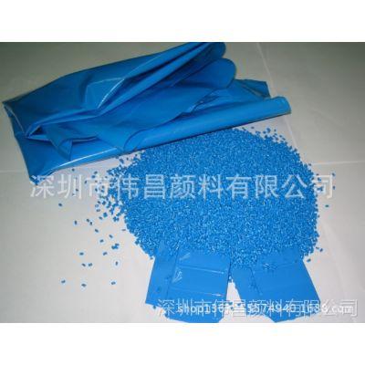 厂家直销胶袋吹膜蓝色母粒 优质PE吹膜蓝色母