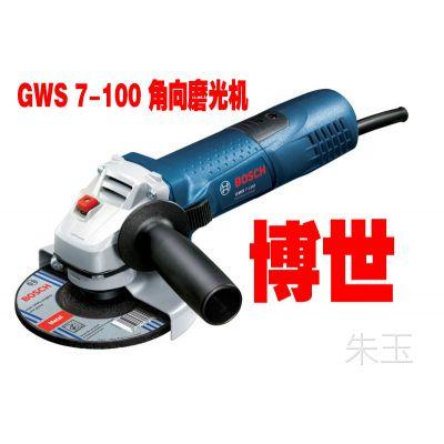原装博世GWS7-100电动工具角磨机抛光 切割机 打磨机角向磨光
