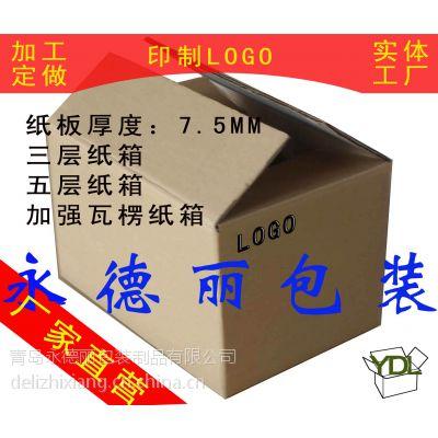 供应五层瓦楞纸箱,外贸用纸箱