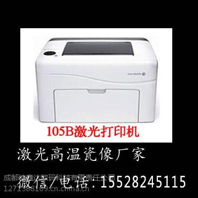 重庆高温墓碑陶瓷照片制作设备丨施乐激光打印机价格