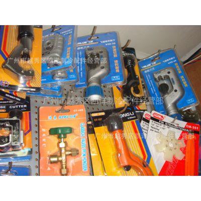 供应空调 制冷维修工具 管子割刀系列