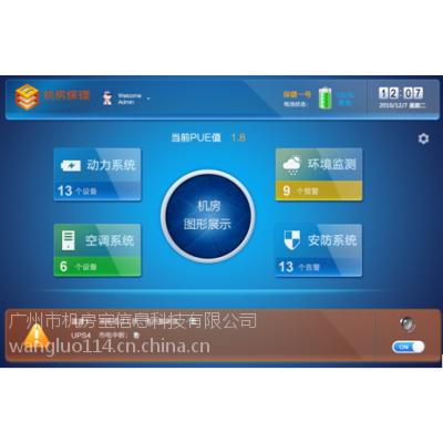 供应机房动力环境监控系统 ups监控 温湿度监控 漏水监控 精密空调监控