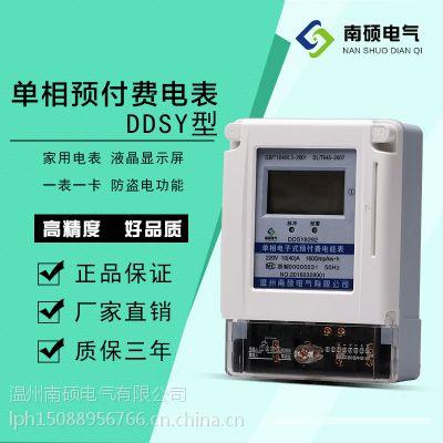 单相预付费电表,家用高精度IC插卡电能表,预付费磁卡充值电度表 DDSY8292