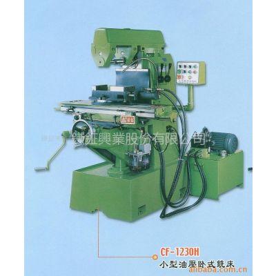 供应台湾原装进口-高产量油压臥式铣床CF-1230H